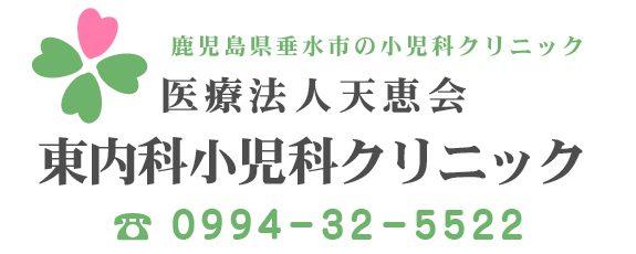 医療法人天恵会  東内科小児科クリニック
